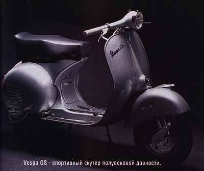 Vespa GS - спортивный скутер полувековой давности.